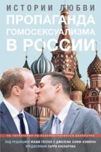 Пропаганда гомосексуализма в России