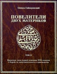 Повелители двух материков. Том. 2: Крымские ханы первой половины XVII столетия и борьба за самостоятельность и единовластие