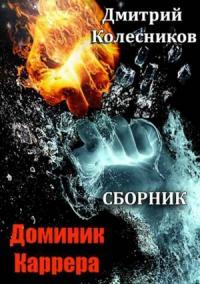 "Сборник ""Сборник «Доминик Каррера» [СИ] [3 книги]"""