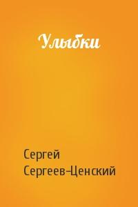 Сергей Сергеев-Ценский - Улыбки