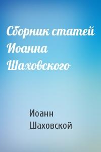 Сборник статей Иоанна Шаховского