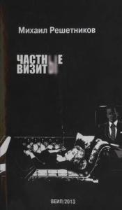 Михаил Решетников - Частные визиты