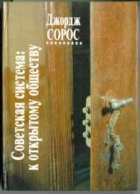 Советская система: к открытому обществу