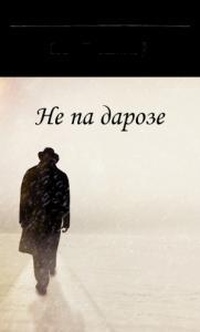 Иван Николаевич Пташников - Не па дарозе