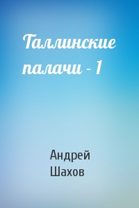 Таллинские палачи - 1