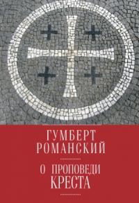 О проповеди креста