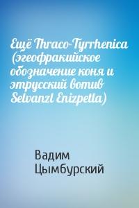 Вадим Цымбурский - Ещё Thraco-Tyrrhenica (эгеофракийское обозначение коня и этрусский вотив Selvanzl Enizpetla)