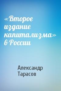 «Второе издание капитализма» в России