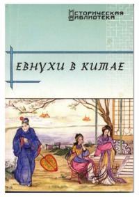 Евнухи в Китае