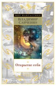 Владимир Савченко - Открытие себя