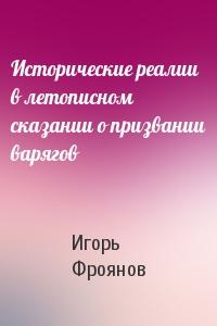 Игорь Фроянов - Исторические реалии в летописном сказании о призвании варягов