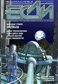 «Если», 2005 № 11