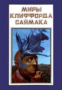 Миры Клиффорда Саймака. Книга 14