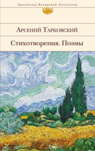 Арсений Тарковский - Стихотворения. Поэмы
