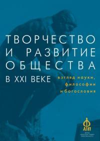 А. Паршинцев - Творчество и развитие общества в XXI веке: взгляд науки, философии и богословия