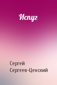 Сергей Сергеев-Ценский - Испуг