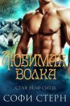 София Стерн - Любимая волка