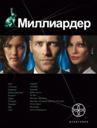 Елена Кондратьева - Миллиардер. Книга 1. Ледовая ловушка