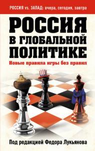 Россия в глобальной политике. Новые правила игры без правил (сборник)