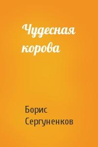 Борис Сергуненков - Чудесная корова