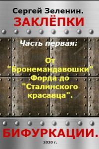 "От ""Бронемандавошки Форда"" до Сталинского красавца"