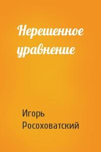 Игорь Росоховатский - Нерешенное уравнение