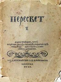 Пересвет. Литературный сборник. № 1