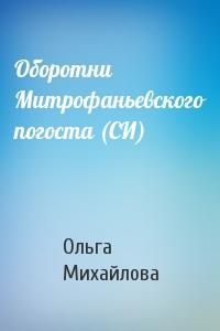 Оборотни Митрофаньевского погоста (СИ)