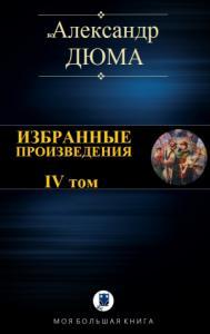 ИЗБРАННЫЕ ПРОИЗВЕДЕНИЯ. IV том