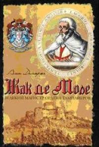 Ален Демюрже - Жак де Моле