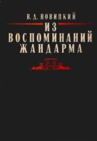 Василий Новицкий - Из воспоминаний жандарма