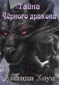 Тайна Чёрного дракона