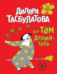 Диляра Тасбулатова - Вы там держитесь…