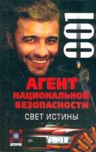 Рамиль Ямалеев - Свет истины