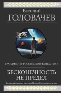 Бесконечность не предел (Трилогия о числонавте Прохоре Смирнове)