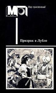 Кальман Миксат - Чёрный петух