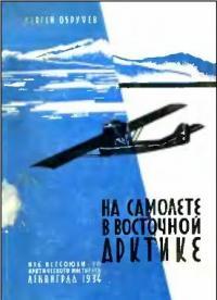 На самолете в Восточной Арктике