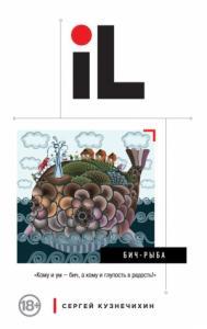 БИЧ-Рыба (сборник)