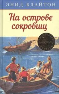 Тайна острова сокровищ (Five On a Treasure Island)