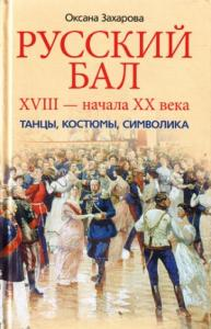 Русский бал XVIII – начала XX века. Танцы, костюмы, символика