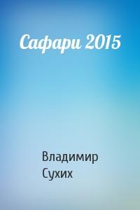Сафари 2015