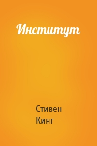 Стивен Кинг - Институт