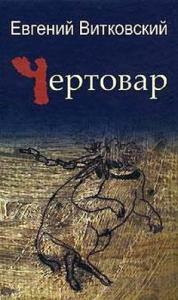 Евгений Витковский - Чертовар