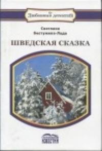 Светлана Бестужева-Лада - Оксюморон