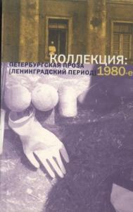 Коллекция: Петербургская проза (ленинградский период). 1980-е