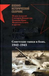 Танковый удар. Советские танки в боях, 1942-1943