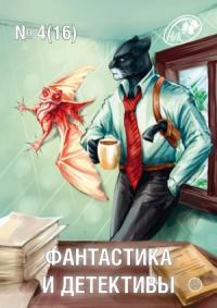 Фантастика и Детективы, 2014 № 04 (16)