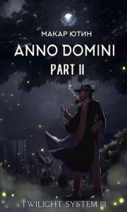 Anno Domini. Том второй