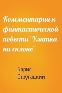 Борис Стругацкий - Комментарии к фантастической повести `Улитка на склоне`