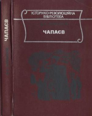 Чапаєв